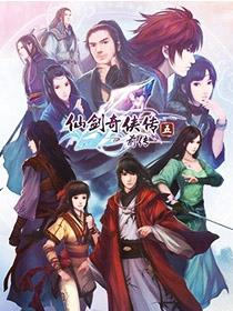 仙剑奇侠传五前传