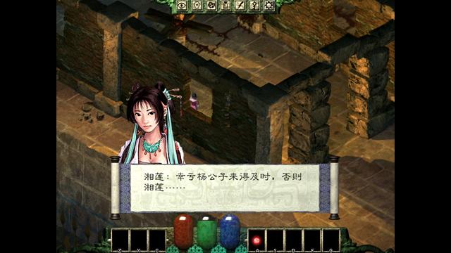 剑侠情缘外传:月影传说